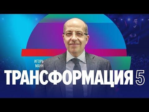 Игорь Манн | Личная эффективность №1| Университет СИНЕРГИЯ