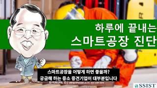 스마트공장 '사전진단' 하루에 끝낼 수 있나? [닥치고혁명TV]