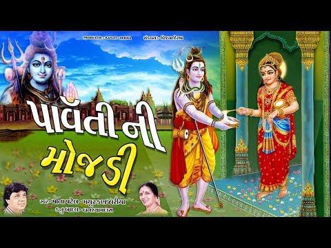 પાર્વતી ની મોજડી      Parvati Ni Mojdi