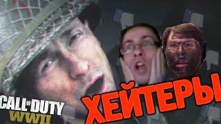 КОЛДА WW2 и её ХЕЙТЕРЫ! (Call of Duty:WW2)