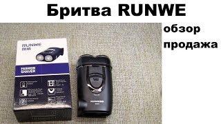 бритва RUNWE обзор, продажа