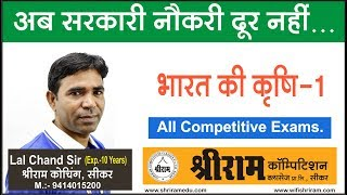 भारत की  कृषि  PART- 1 All Competitive Exam by Lalchand SIR (Exp.-10 Years)