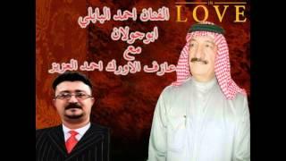 الفنان احمد البابلي ابو جولان مع عازف الاورك احمد العزيز حفله جديده 2016