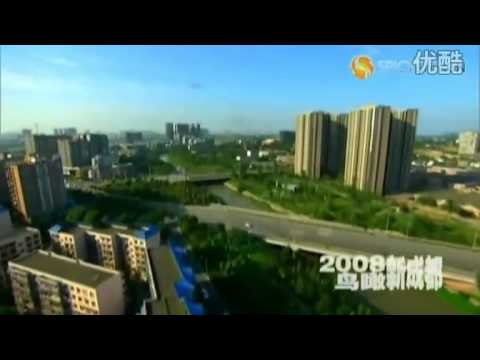 Chinese City : A Bird's Eye View Of Chengdu 鸟瞰成都