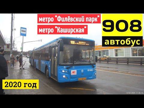 """Автобус 908 экспресс """"Филёвский парк"""" - """"метро Каширская"""" // 14 февраля 2020"""