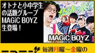 """4MC1DJ、オトナと小中学生のHIPHOPグループ『MAGiC BOYZ』から、 """"マヒ..."""