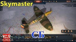 War Thunder Симуляторные Бои Противостояние #20
