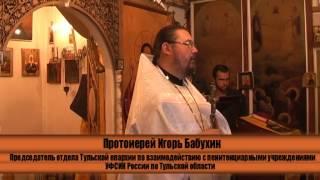 видео: Успение Пресвятой Богородицы в ИК 1 Тульская епархия