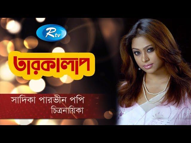 Taroka Alap | Sadika Parvin Popy | ????? ?????? ??? | Celebrity Talkshow | Rtv