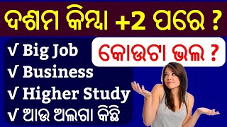 What Should You Do After 10th Or +2 Exam ? What Is Big Job For Odisha 10th & +2 Candidates ?