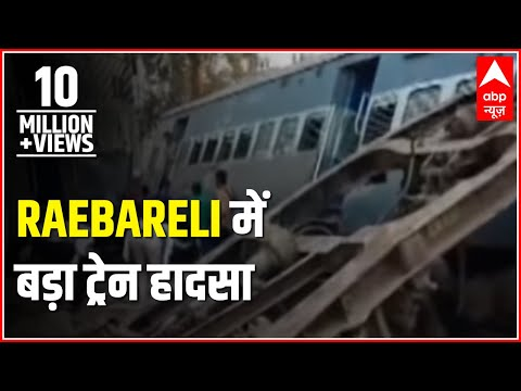 Explained Graphically: How New Farakka Express Derailed In Raebareli's Harchandpur | ABP News