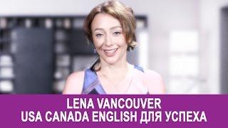 США/Канада-ENGLISH для успеха