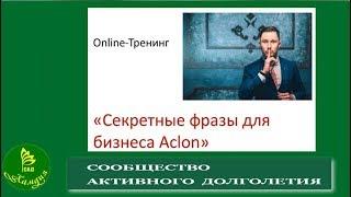 «ACLON» Волшебные фразы для бизнеса / Санников С (10.04.18)