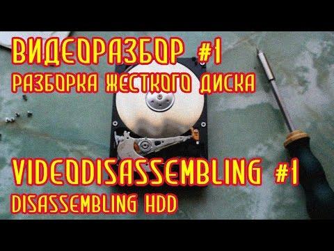 Разборка жесткого диска. Disassembling HDD - Видео
