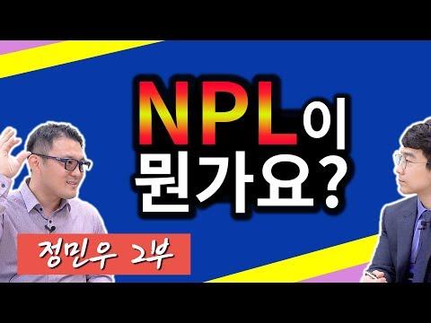 NPL이 뭔가요?ㅣ부실채권 투자 NPL경매ㅣ정민우 2부 [후랭이TV]
