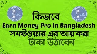How to withdraw money from earn money pro in bangladesh
