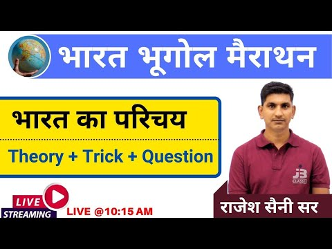 Indian Introduction ( भारत का परिचय ) - 1 | India Geography For Patwari Exam and REET Exams