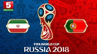 ЧМ-2018. Иран - Португалия. Обзор
