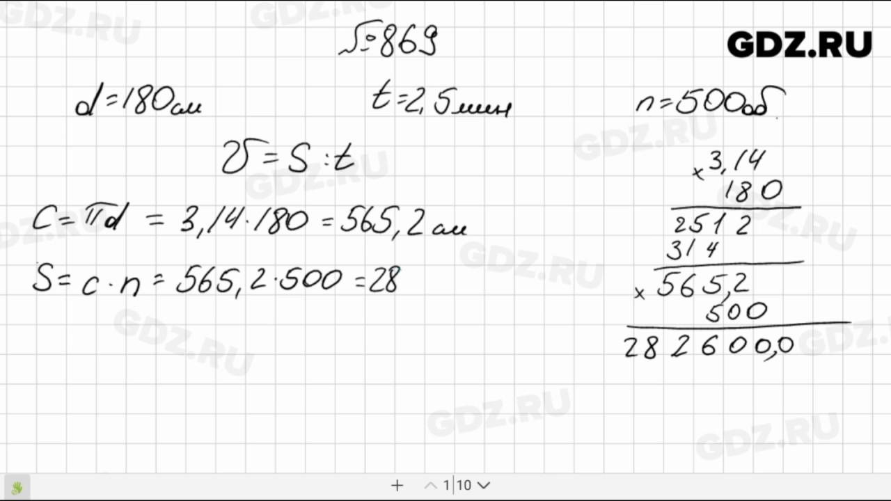 Гдз по математике 6 класс видео