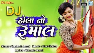 DJ Dhola No Rumal - New Gujarati Song | Shailesh Barot | DJ Non Stop ...