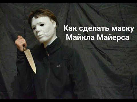 Как сделать маску Майкла Майерса из папье-маше