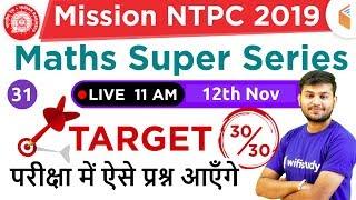 11:00 AM - Mission RRB NTPC 2019   Maths Super Series by Sahil Sir   Day #31