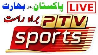 🔴 PTV Sports Live Streaming پاکستان بماقبلہ ...