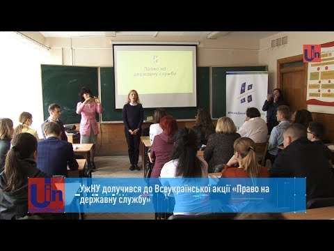 УжНУ долучився до Всеукраїнської акції «Право на державну службу»