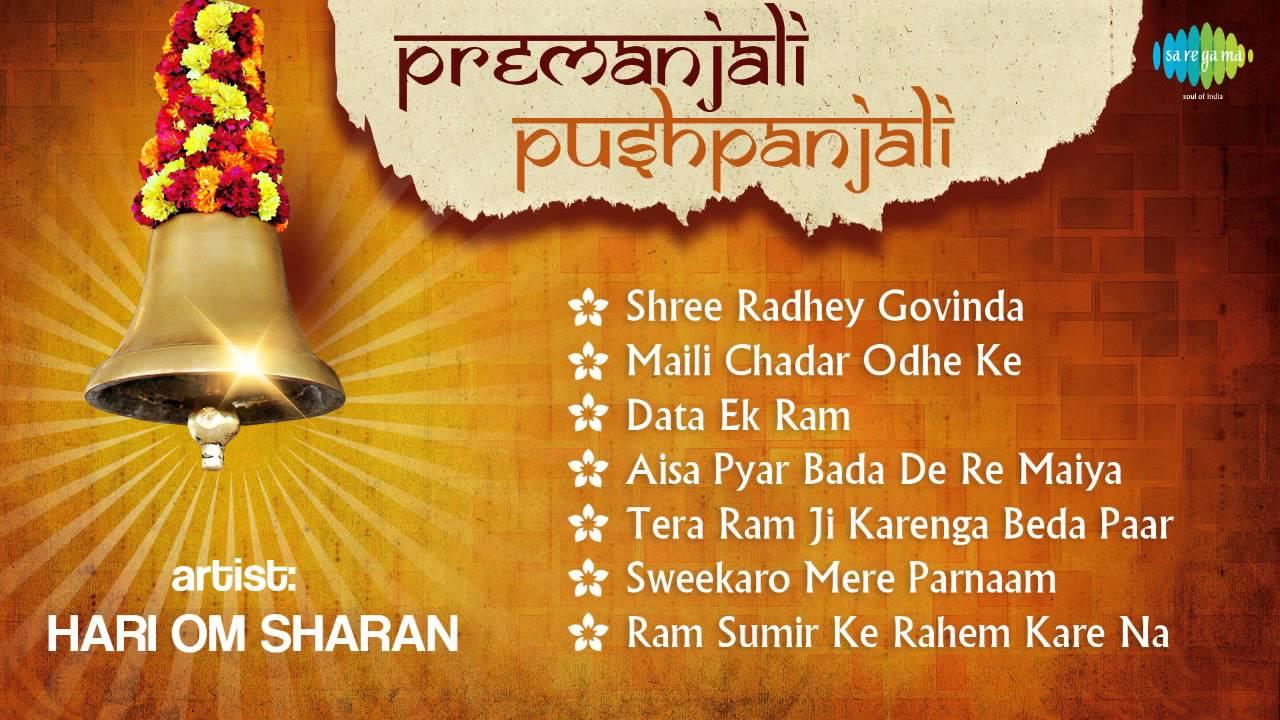Premanjali Puspanjali Volume 1 | Top Devotional Songs #1