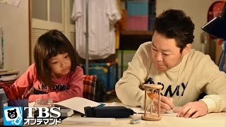 """信一(阿部サダヲ)と娘の佳織(山田美紅羽)は、""""俺塾""""と命名した自宅の勉強..."""