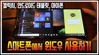 갤럭시 스마트폰(아이폰, 태블릿) 윈도우 컴퓨터처럼 사용하는 방법. (feat. 리모트 데스크톱)