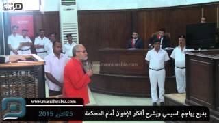 مصر العربية | بديع يهاجم السيسي ويشرح أفكار الإخوان أمام المحكمة