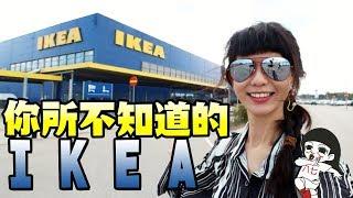 什麼?!連IKEA迷🇸🇪都不知道的冷知識?!|白癡公主
