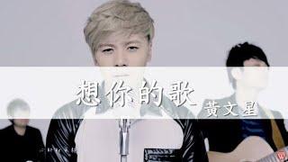 【大首播】黃文星「想你的歌」官方完整版 MV (台)