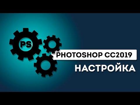 Как настроить Photoshop CC 2019
