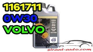 1161711 Моторное масло 0W30 Volvo 1 л