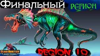 Динозавры Финальный Регион 10.Видео Игры динозавры как мультики про динозавров.Dinosaurs games fun