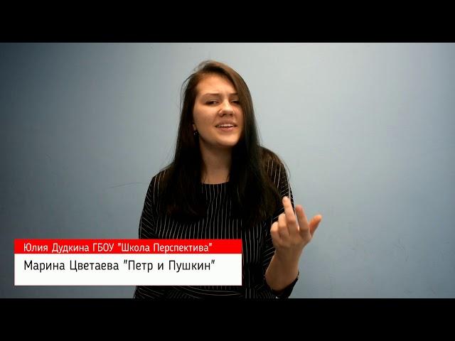 Изображение предпросмотра прочтения – ЮлияДудкина читает произведение «Петр и Пушкин» М.И.Цветаевой