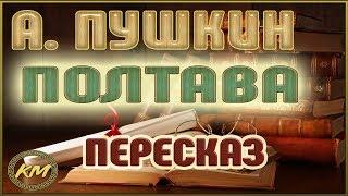 ПОЛТАВА. Александр Пушкин