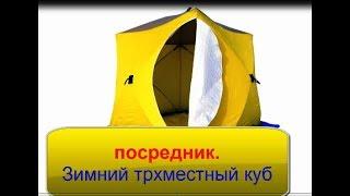 посредник. Обзор зимней трёхместной палатки куб СТЭК. Отопление и прочие необходимые гаджеты.