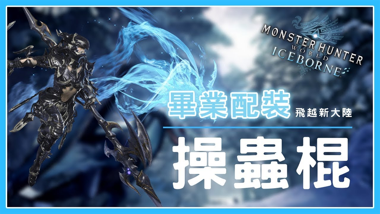 【MHW】進入冰原前 蟲棍的畢業配裝 配裝心得分享【魔物獵人世界   PS4 PC】 - YouTube