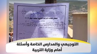 التوجيهي والمدارس الخاصة وأسئلة أمام وزارة التربية