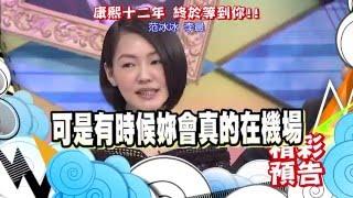 2016.01.12《康熙來了》預告 康熙十二年 終於等到你!Ⅱ