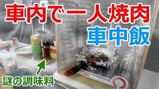 【車内で焼き肉!】謎の調味料で一人焼き肉車中飯