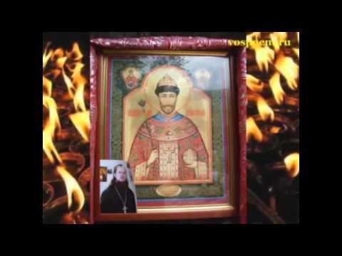 Великомученик иерей Олег Ступичкин. Бога бойтесь, Царя чтите.