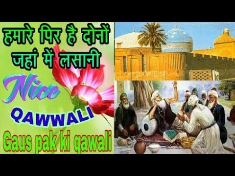 Gaus pak ki qawali गौस पाक की दिल छू लेने वाली कव्वाली makhdoom ashraf qawali gaus pak aj karam,kgn