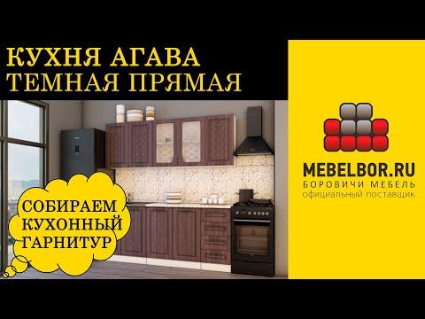 Кухня Агава Темная прямая 2000 от Mebelbor.ru