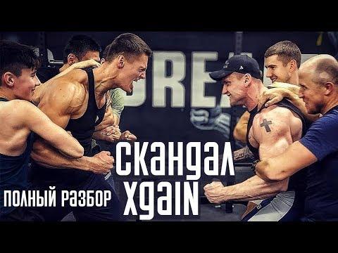 Скандал на SNPRO! Бабич и Сухарев на Xgain