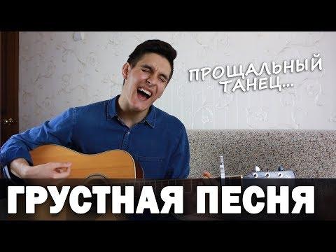 Arslan - Грустная Песня
