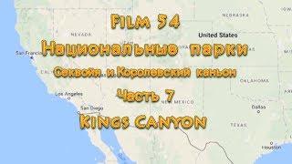 Фильм 54. Национальные парки Секвойя и Королевский каньон. Часть 7. Kings Canyon